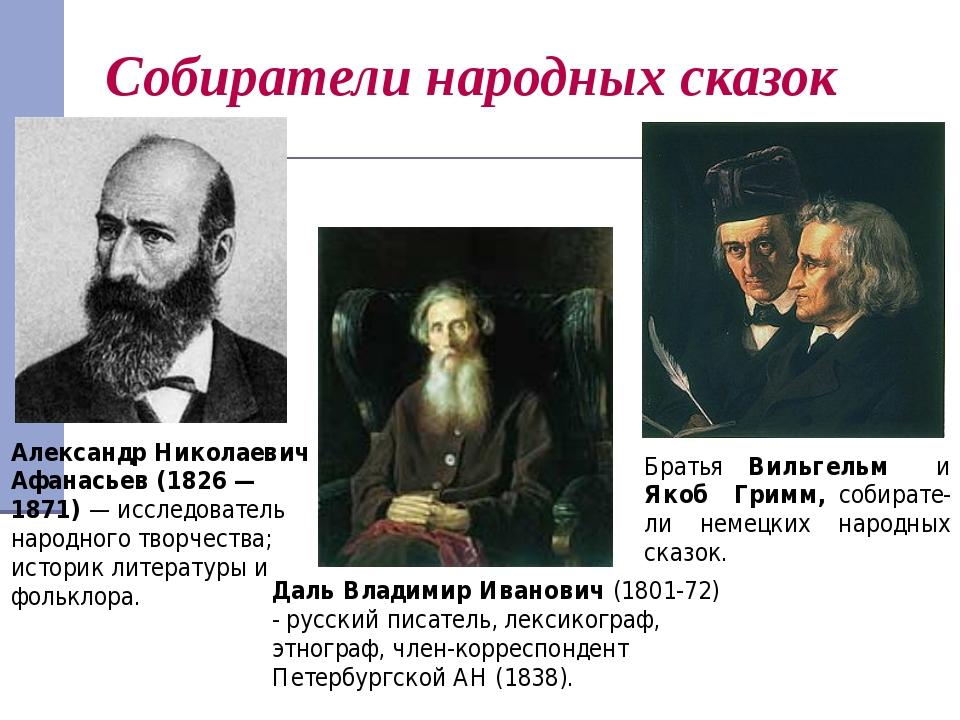 Собиратели народных сказок Александр Николаевич Афанасьев (1826 — 1871) — исс...
