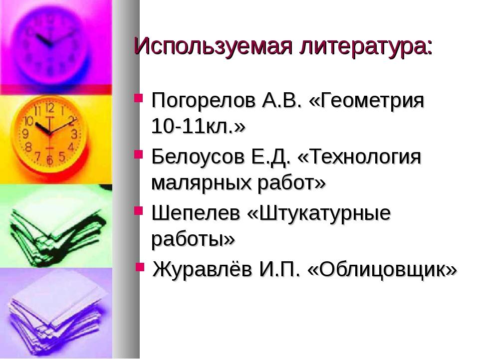 Используемая литература: Погорелов А.В. «Геометрия 10-11кл.» Белоусов Е.Д. «Т...