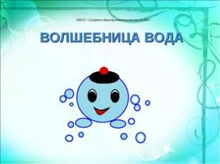 ВОЛШЕБНИЦА ВОДА МБОУ «Средняя общеобразовательная школа №3»
