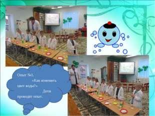 Опыт №1. «Как изменить цвет воды?» Дети проводят опыт.
