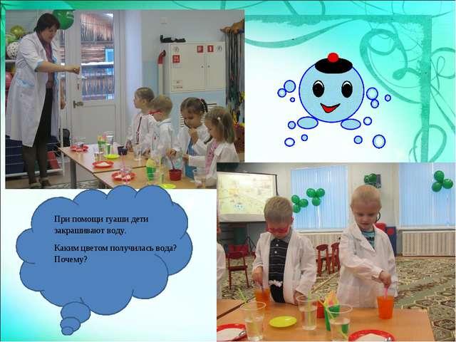 При помощи гуаши дети закрашивают воду. Каким цветом получилась вода? Почему?