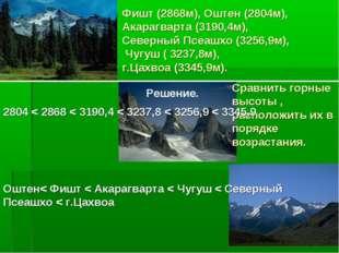 Фишт (2868м), Оштен (2804м), Акарагварта (3190,4м), Северный Псеашхо (3256,9м
