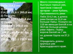 Много полноводных быстрых горных рек, притоков главной артерии – реки Кубань.