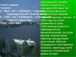 Судоходство на реке Кубань началось в середине XIX века. На войсковые деньги