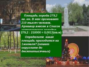 Площадь города 279,2 кв. км. В нем проживает 210 тысяч человек. Армавир внес