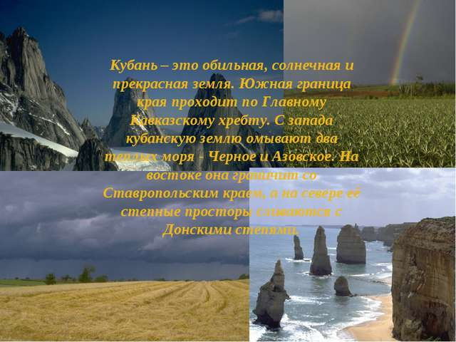 Кубань – это обильная, солнечная и прекрасная земля. Южная граница края про...