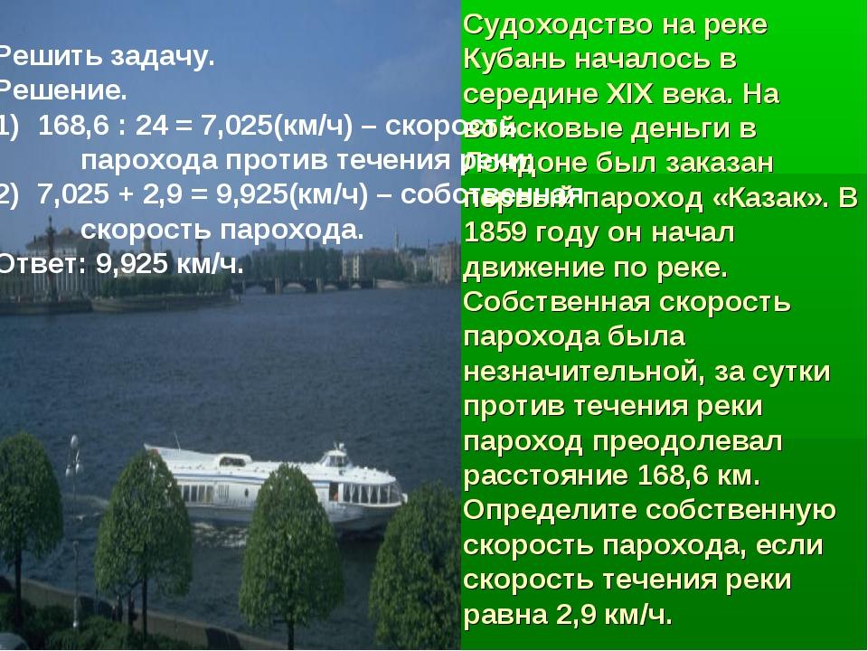 Судоходство на реке Кубань началось в середине XIX века. На войсковые деньги...
