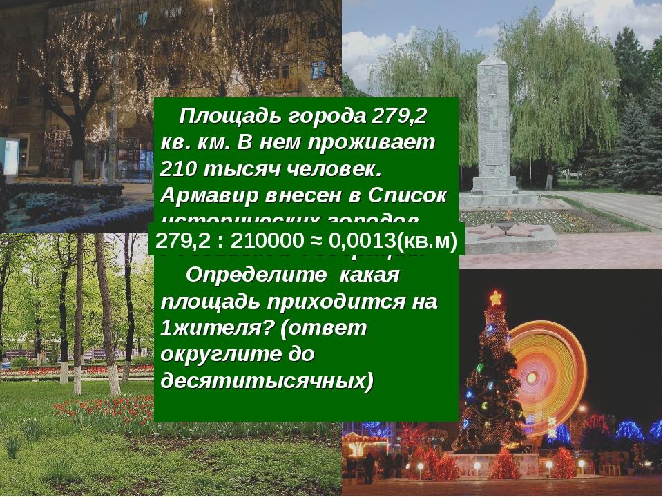 Площадь города 279,2 кв. км. В нем проживает 210 тысяч человек. Армавир внес...