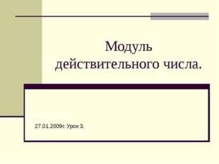 Модуль действительного числа. 27.01.2009г. Урок 3.