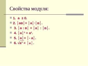 Свойства модуля: 1. а ≥ 0. 2. │ав│= │а│∙│в│. 3. │а : в│ = │а│ : │в│. 4. │а│²