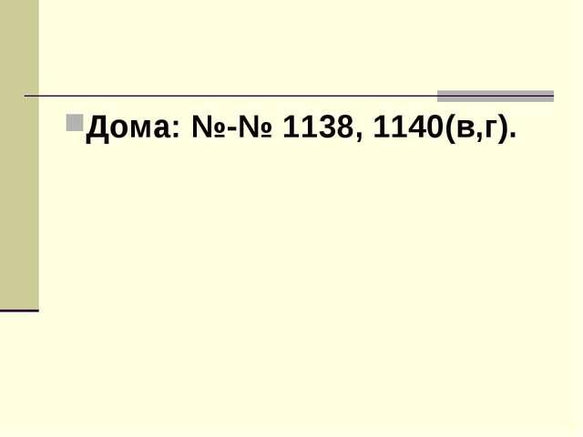 Дома: №-№ 1138, 1140(в,г).