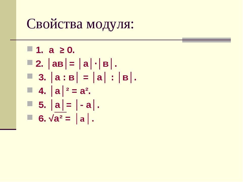 Свойства модуля: 1. а ≥ 0. 2. │ав│= │а│∙│в│. 3. │а : в│ = │а│ : │в│. 4. │а│²...