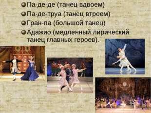 Па-де-де (танец вдвоем) Па-де-труа (танец втроем) Гран-па (большой танец) Ада