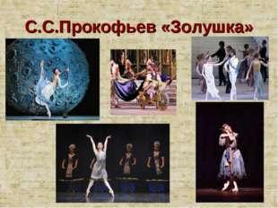 С.С.Прокофьев «Золушка»