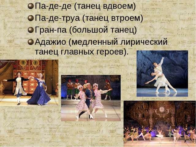 Па-де-де (танец вдвоем) Па-де-труа (танец втроем) Гран-па (большой танец) Ада...