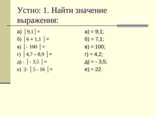 Устно: 1. Найти значение выражения: а) │9,1│= б) │6 + 1,1 │= в) │- 100 │= г)
