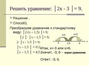 Решить уравнение: │2х - 3 │= 9. Решение . Способ1. Преобразуем уравнение к ст