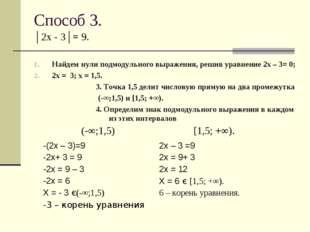 Способ 3. │2х - 3│= 9. Найдем нули подмодульного выражения, решив уравнение 2