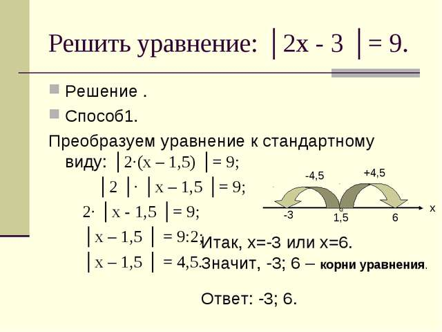 Решить уравнение: │2х - 3 │= 9. Решение . Способ1. Преобразуем уравнение к ст...