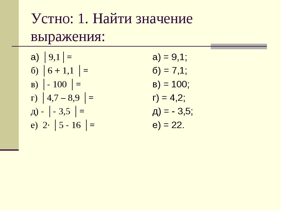 Устно: 1. Найти значение выражения: а) │9,1│= б) │6 + 1,1 │= в) │- 100 │= г)...