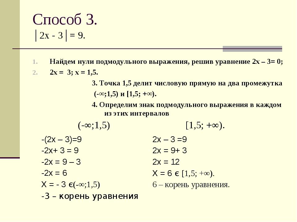 Способ 3. │2х - 3│= 9. Найдем нули подмодульного выражения, решив уравнение 2...