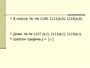 В классе: № -№ 1106, 1111(а,б), 1115(а,б). Дома: №-№ 1107 (в,г), 1111(в,г), 1