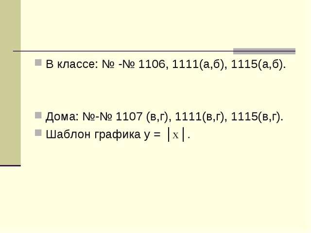 В классе: № -№ 1106, 1111(а,б), 1115(а,б). Дома: №-№ 1107 (в,г), 1111(в,г), 1...