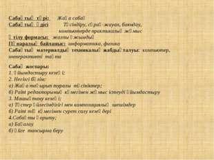 Сабақтың түрі: Жаңа сабақ Сабақтың әдісі Түсіндіру, сұрақ-жауап, баяндау, ком
