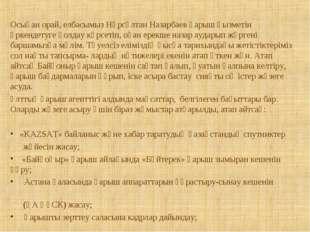 Осыған орай, елбасымыз Нұрсұлтан Назарбаев ғарыш қызметін өркендетуге қолдау