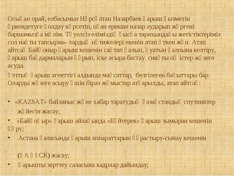 Осыған орай, елбасымыз Нұрсұлтан Назарбаев ғарыш қызметін өркендетуге қолдау...