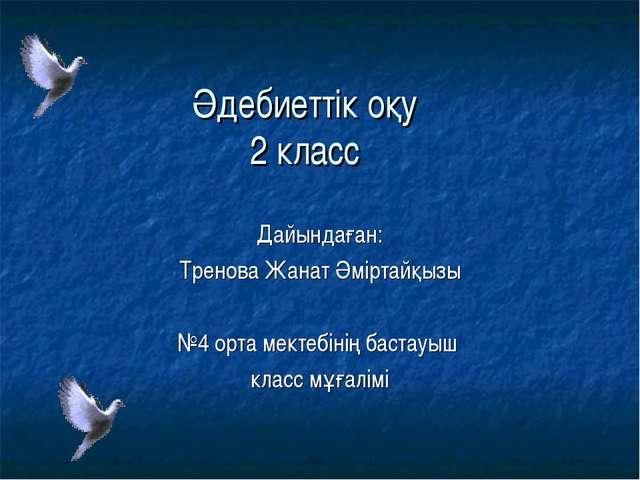 Әдебиеттік оқу 2 класс Дайындаған: Тренова Жанат Әміртайқызы №4 орта мектебін...