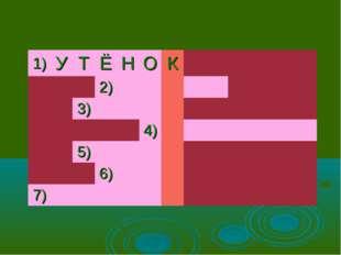 1)УТЁНОК 2) 3) 4) 5) 6) 7)