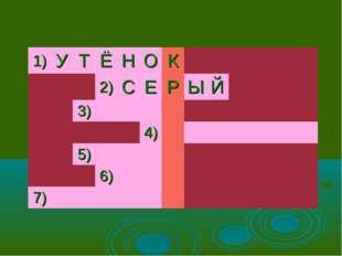 1)УТЁНОК 2)СЕРЫЙ 3) 4) 5) 6)