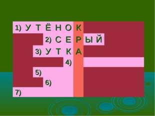 1)УТЁНОК 2)СЕРЫЙ 3)УТКА 4) 5) 6)