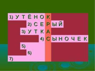 1)УТЁНОК 2)СЕРЫЙ 3)УТКА 4)СЫНОЧЕК 5)