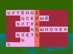 1)УТЁНОК 2)СЕРЫЙ 3)УТКА 4)СЫНОЧЕК 5)Л