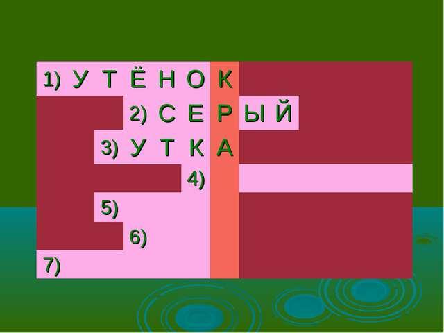 1)УТЁНОК 2)СЕРЫЙ 3)УТКА 4) 5) 6)...