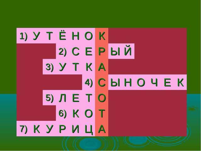 1)УТЁНОК 2)СЕРЫЙ 3)УТКА 4)СЫНОЧЕК 5)Л...