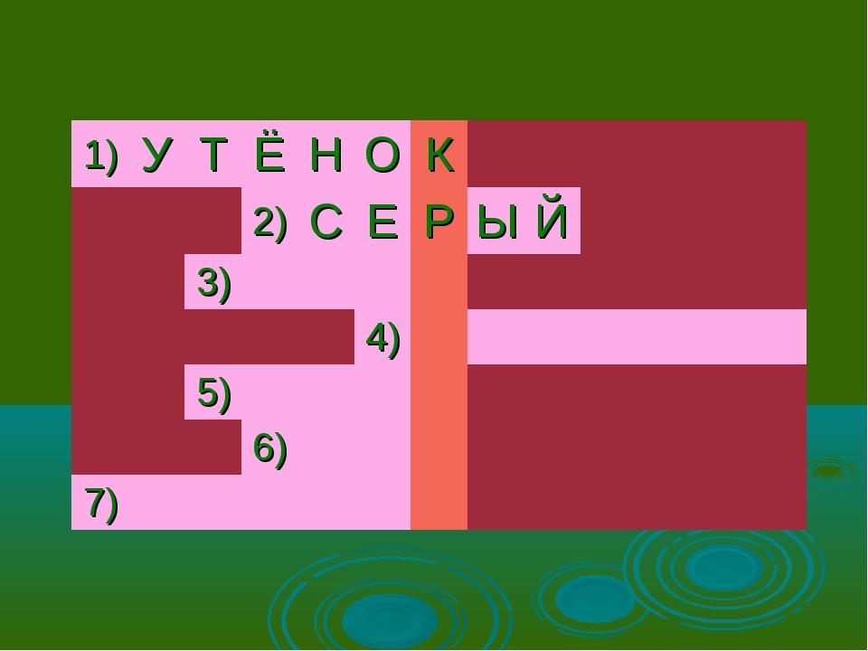 1)УТЁНОК 2)СЕРЫЙ 3) 4) 5) 6)...