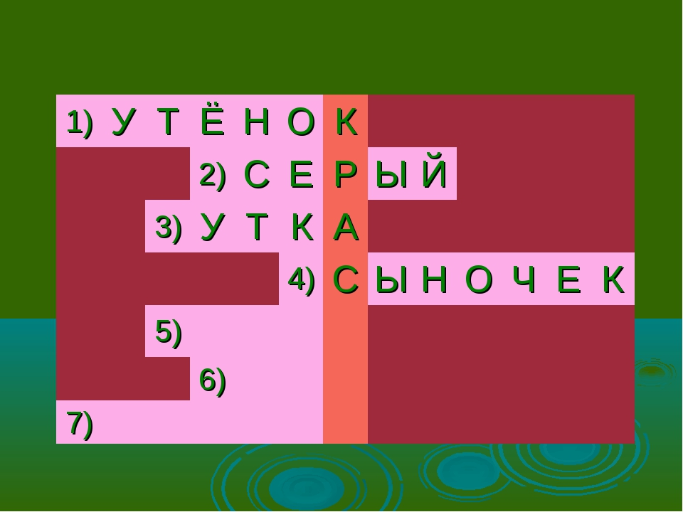 1)УТЁНОК 2)СЕРЫЙ 3)УТКА 4)СЫНОЧЕК 5)...