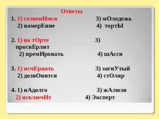 Ответы 1. 1) созвонИмся 3) мОлодежь 2) намерЕние 4) тортЫ 2. 1) на тОрте 3) п