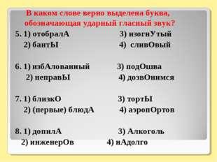 В каком слове верно выделена буква, обозначающая ударный гласный звук? 5. 1)