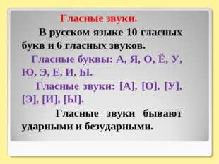 Гласные звуки. В русском языке 10 гласных букв и 6 гласных звуков. Гласные бу