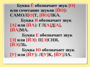 Буква Ё обозначает звук [О] или сочетание звуков [ЙО]: САМОЛ[О]Т, [ЙО]ЛКА. Б