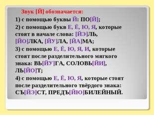 Звук [Й] обозначается: 1) с помощью буквы Й: ПО[Й]; 2) с помощью букв Е, Ё,