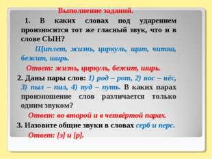 Выполнение заданий. 1. В каких словах под ударением произносится тот же гласн