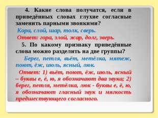 4. Какие слова получатся, если в приведённых словах глухие согласные заменит