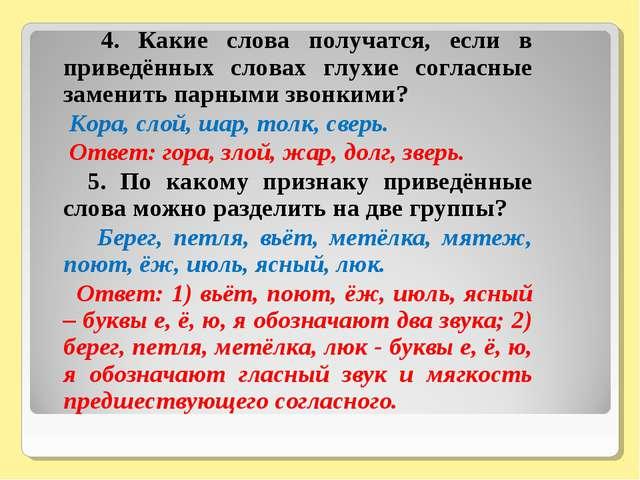 4. Какие слова получатся, если в приведённых словах глухие согласные заменит...