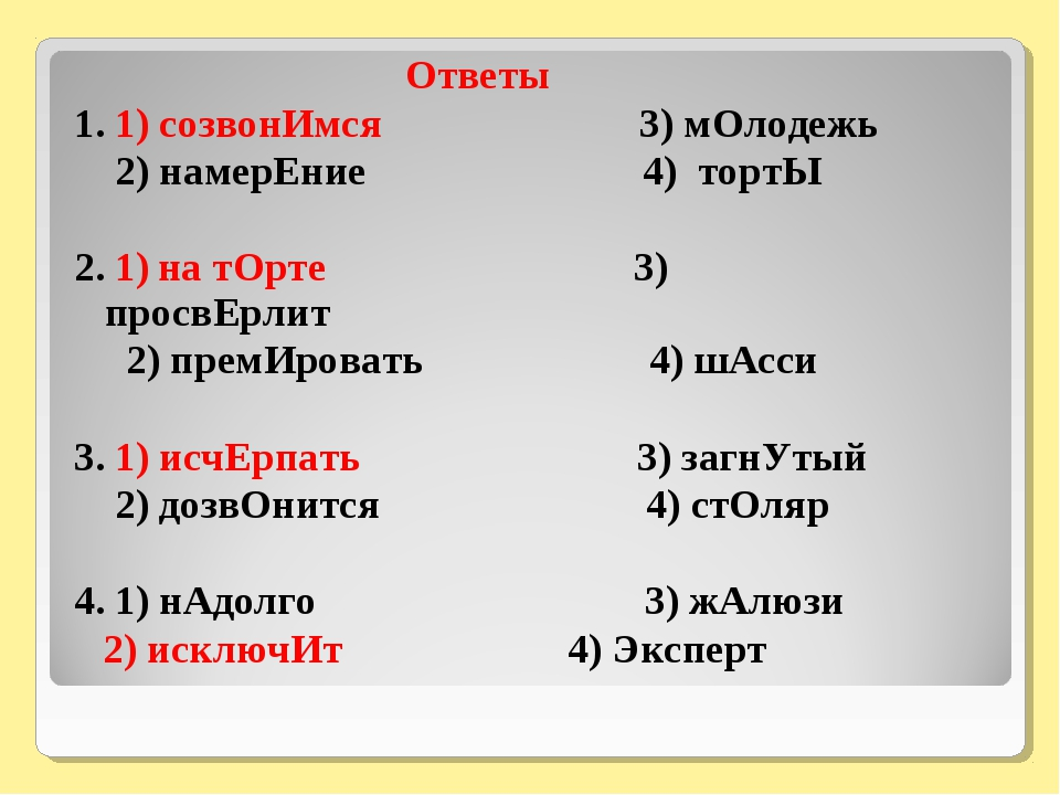 Ответы 1. 1) созвонИмся 3) мОлодежь 2) намерЕние 4) тортЫ 2. 1) на тОрте 3) п...