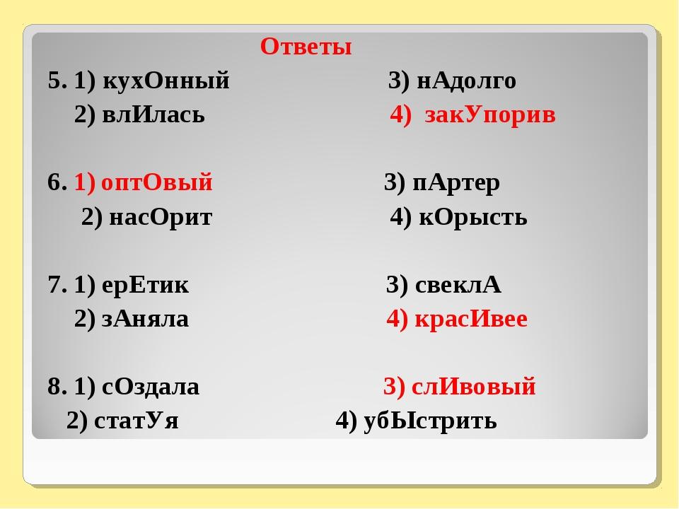 Ответы 5. 1) кухОнный 3) нАдолго 2) влИлась 4) закУпорив 6. 1) оптОвый 3) пАр...